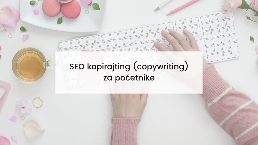 seo-kopirajting-za-pocetnike